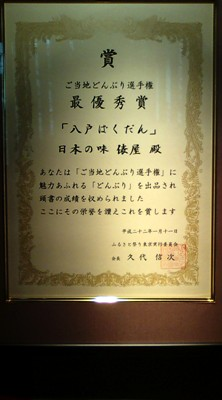 bakudan1