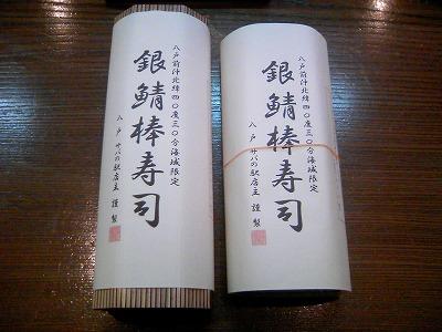 サバの駅銀鯖棒寿司