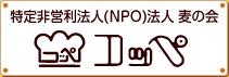 コッペ・ロゴ