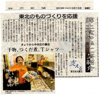 神戸掲載20130315