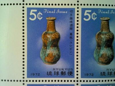 琉球切手が入荷しました。   言 ...