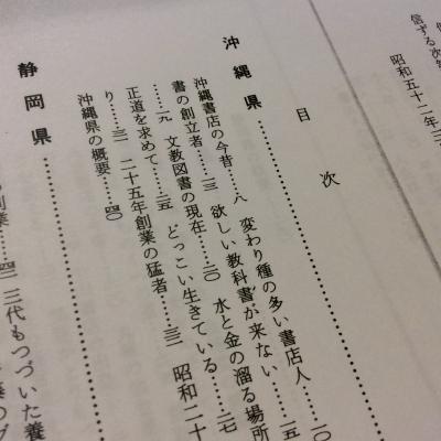 10d3a9ec44 沖縄書店業界の今昔物語。どっこい生きている!