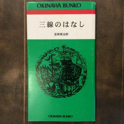 cfe4fc5ae10d5 沖縄関連は品切本を持って行きます。