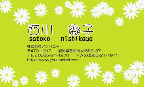 かわいい名刺 お花の名刺 名刺デザイン