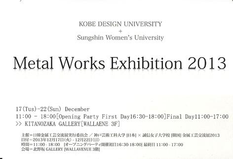 日韓交流展2013_DM2.jpg