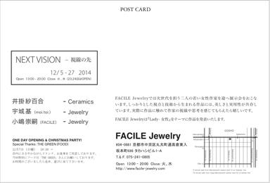 Next vision裏.jpg