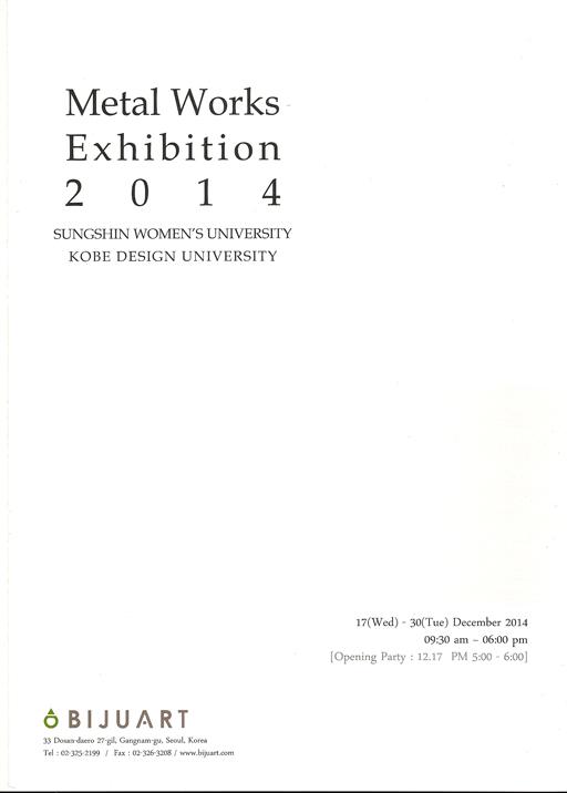 日韓交流展2014-1.jpg