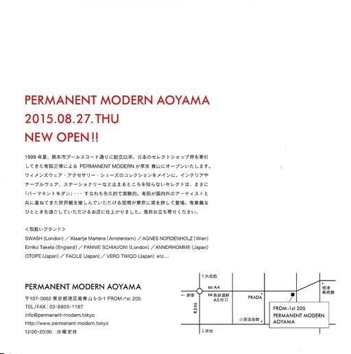 パーマネント東京DM2-2.jpg