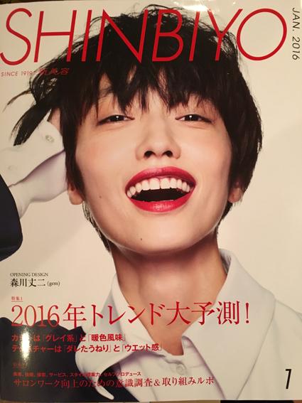 shinbiyo表紙_2.jpg