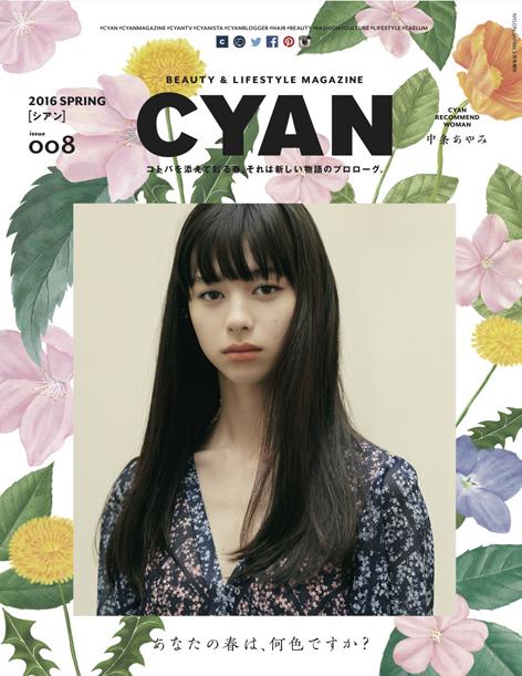 cyan_008表紙画像-2.jpg