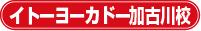 IY_Kakogawa