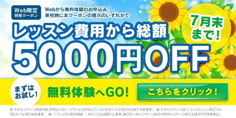 ハロー!パソコン教室イトーヨーカドー加古川校無料体験レッスンのお申し込みはこちらから