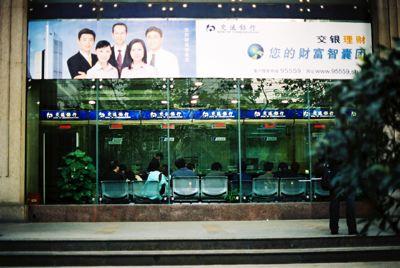 上海の銀行