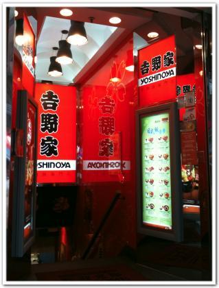 香港の吉野家