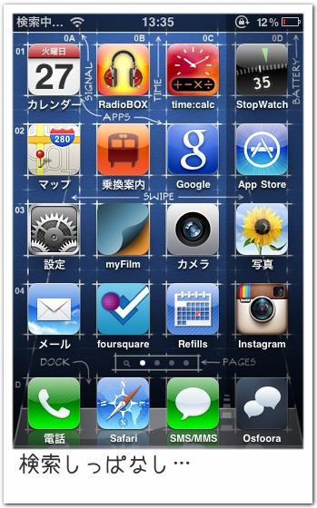 圏外のiPhone