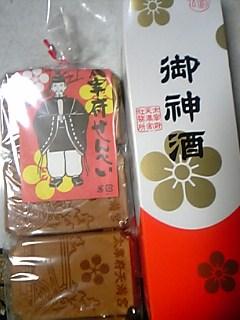 大宰府せんぺい・御神酒(梅酒)