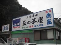 萩の茶屋。