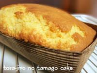 土佐ジローのたまごケーキ