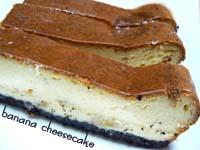 バナナチーズケーキ。