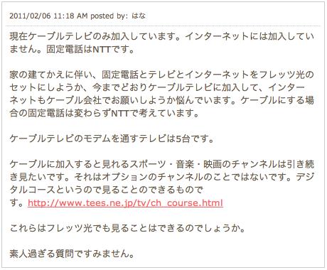 フレッツテレビ導入相談2011/02/06
