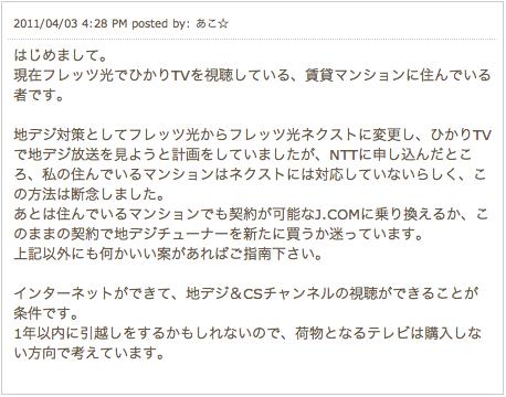 フレッツテレビ導入相談2011/04/03