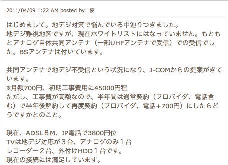 フレッツテレビ導入相談2011/04/09