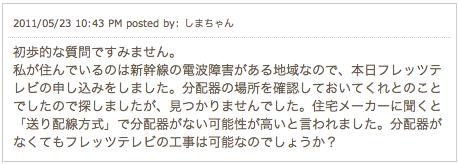 フレッツテレビ導入相談2011/05/23