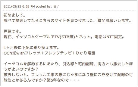 フレッツテレビ導入相談2011/05/25