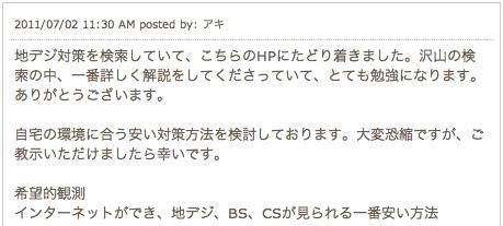フレッツテレビ導入相談2011/07/02
