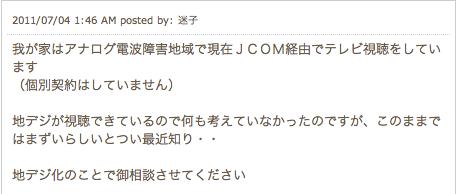 フレッツテレビ導入相談2011/07/04