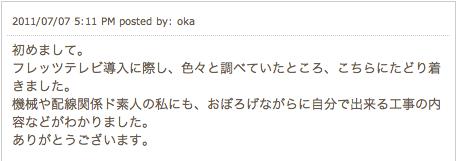 フレッツテレビ導入相談2011/07/07