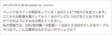 フレッツテレビ導入相談2011/07/25