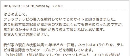フレッツテレビ導入相談2011/08/03