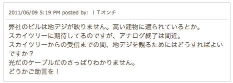 フレッツテレビ導入相談2011/06/09