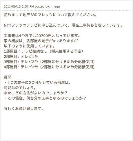 フレッツテレビ導入相談2011/06/13