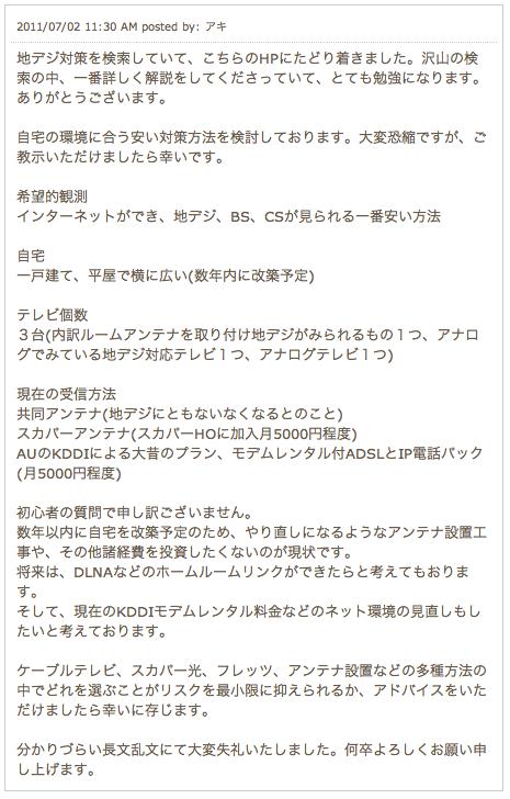 地デジ対策相談2011/7/2