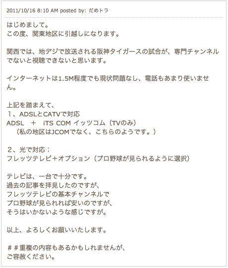 フレッツテレビ阪神戦の相談