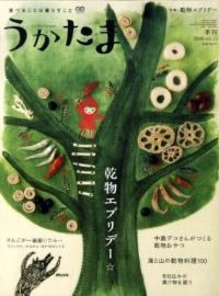 うかたま vol.13