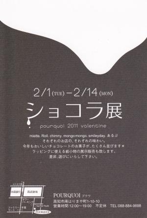 2011ショコラ展DM