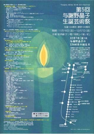 与謝野晶子生誕芸術祭ポスター