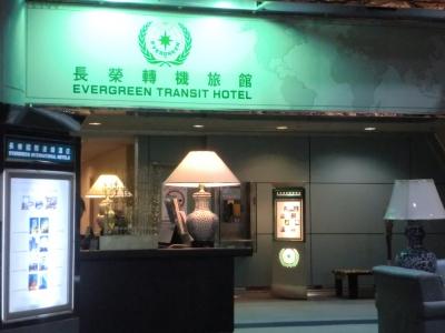 エバーグリーンホテル