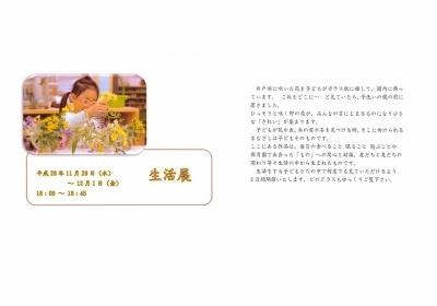 生活展パンフ1.jpg
