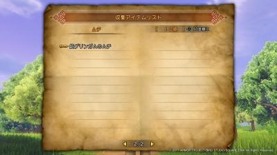 PS4版 Sドラクエ11 武器一覧