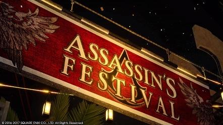 FF15アサシンズフェスティバル