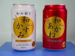 黄桜ビール