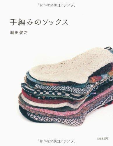 手編みのソックス.jpg
