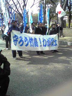 2668−02−24竹島奪還デモ 大阪
