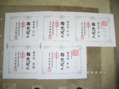 全日本居合道連盟 段位認定書