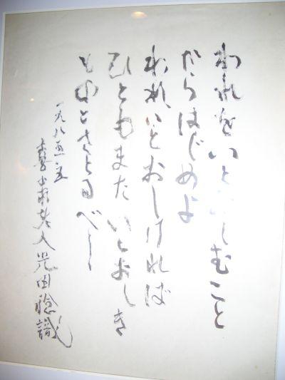 松山の文人 光田稔氏の書