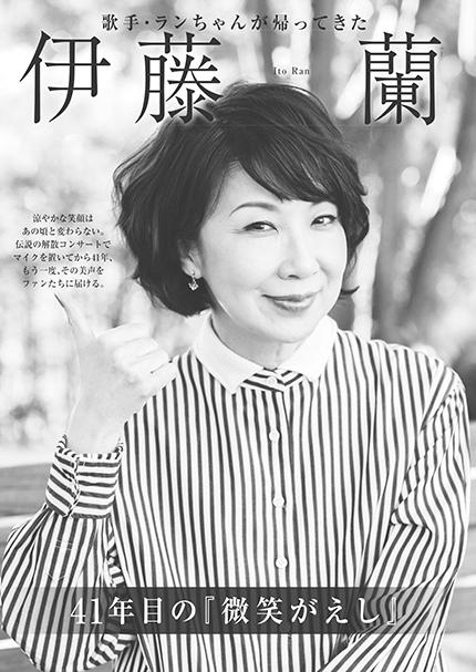 週刊現代 伊藤蘭.jpg